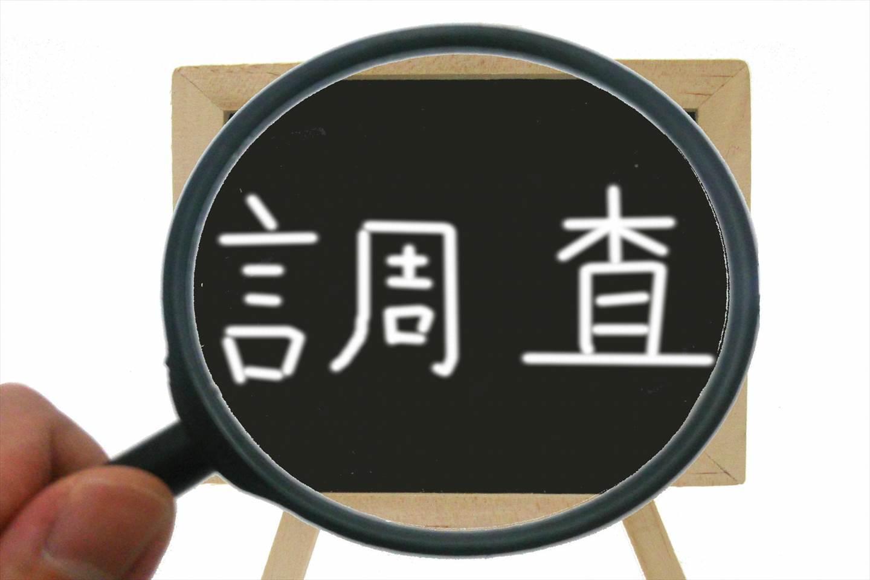 調査のイメージ