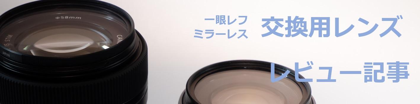交換レンズレビュー記事画像