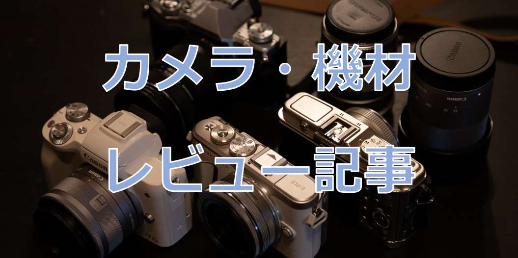カメラ機材レビュー画像