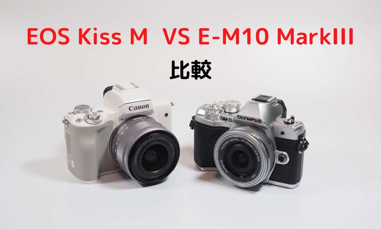 kissm_em10mk3アイキャッチ画像